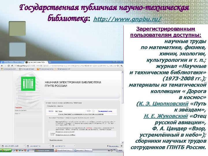 Государственная публичная научно-техническая библиотека: http: //www. gnpbu. ru/ Зарегистрированным пользователям доступны: научные труды по