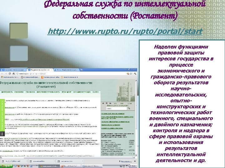 Федеральная служба по интеллектуальной собственности (Роспатент) http: //www. rupto. ru/rupto/portal/start Наделен функциями правовой защиты