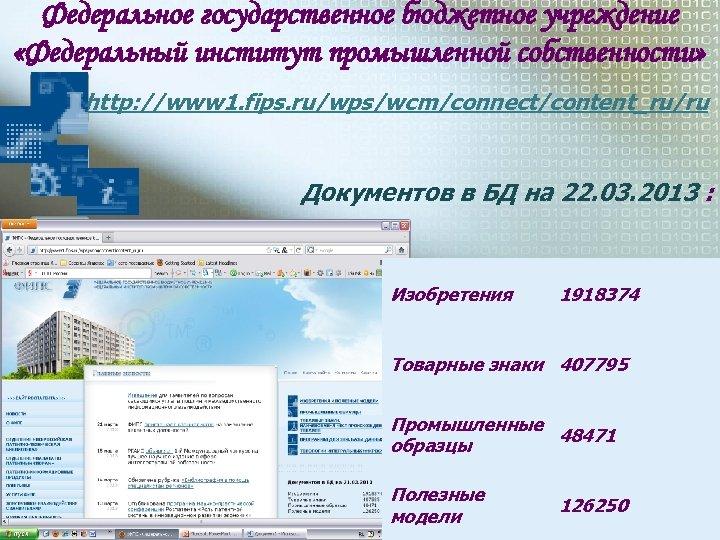 Федеральное государственное бюджетное учреждение «Федеральный институт промышленной собственности» http: //www 1. fips. ru/wps/wcm/connect/content_ru/ru Документов