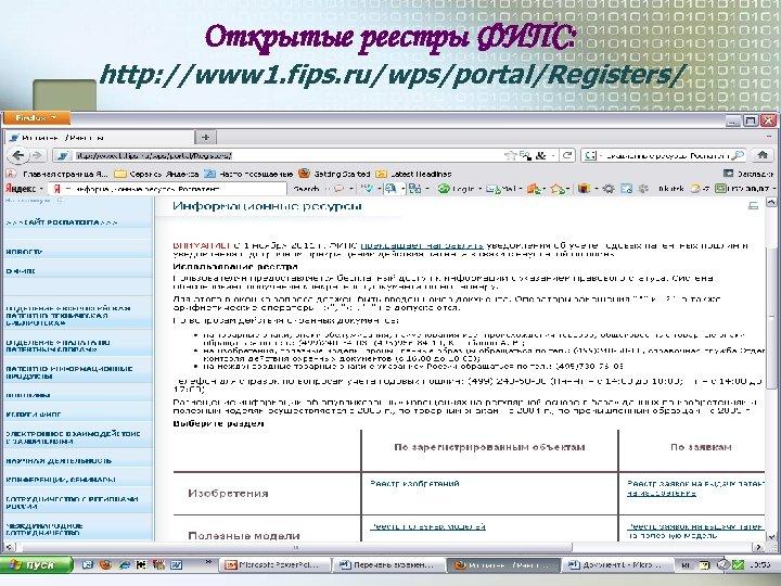 Открытые реестры ФИПС: http: //www 1. fips. ru/wps/portal/Registers/