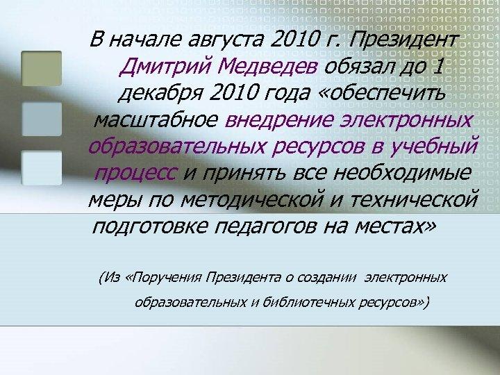 В начале августа 2010 г. Президент Дмитрий Медведев обязал до 1 декабря 2010 года