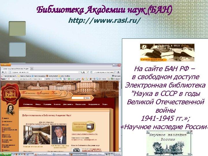Библиотека Академии наук (БАН) http: //www. rasl. ru/ На сайте БАН РФ – в