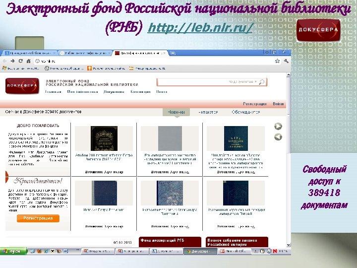 Электронный фонд Российской национальной библиотеки (РНБ) http: //leb. nlr. ru/ Свободный доступ к 389418