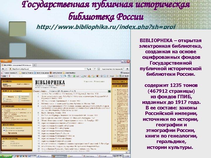 Государственная публичная историческая библиотека России http: //www. bibliophika. ru/index. php? sh=proj BIBLIOPHIKA – открытая