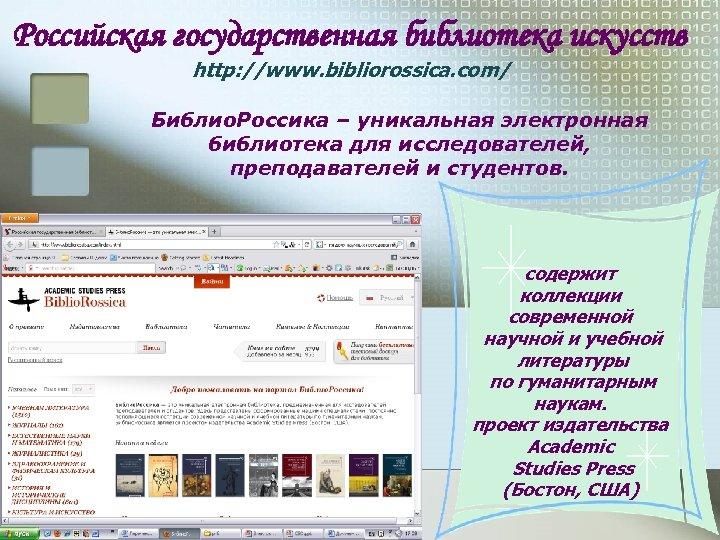 Российская государственная библиотека искусств http: //www. bibliorossica. com/ Библио. Россика – уникальная электронная библиотека