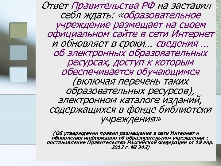 Ответ Правительства РФ на заставил себя ждать: «образовательное учреждение размещает на своем официальном сайте