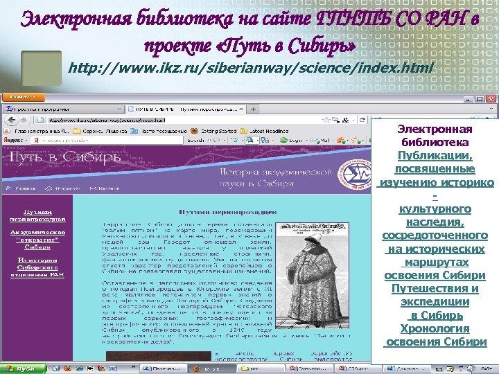 Электронная библиотека на сайте ГПНТБ СО РАН в проекте «Путь в Сибирь» http: //www.