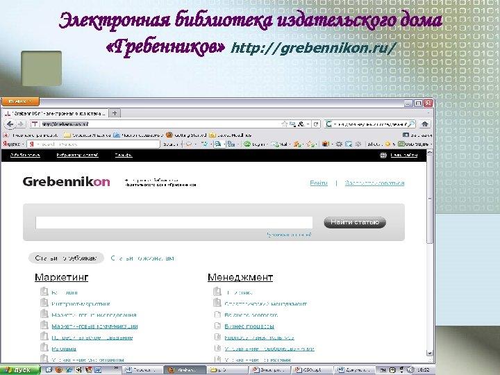 Электронная библиотека издательского дома «Гребенников» http: //grebennikon. ru/