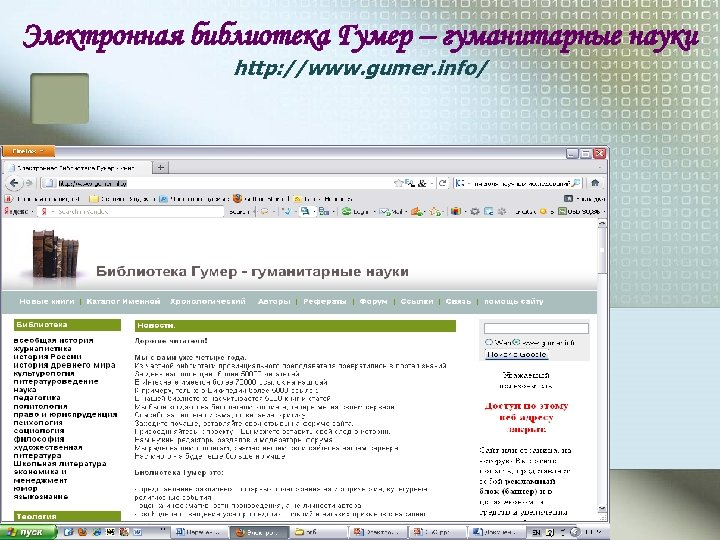 Электронная библиотека Гумер – гуманитарные науки http: //www. gumer. info/