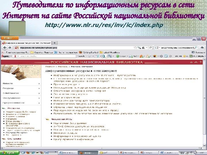 Путеводители по информационным ресурсам в сети Интернет на сайте Российской национальной библиотеки http: //www.