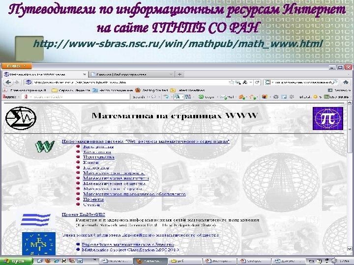 Путеводители по информационным ресурсам Интернет на сайте ГПНТБ СО РАН http: //www-sbras. nsc. ru/win/mathpub/math_www.