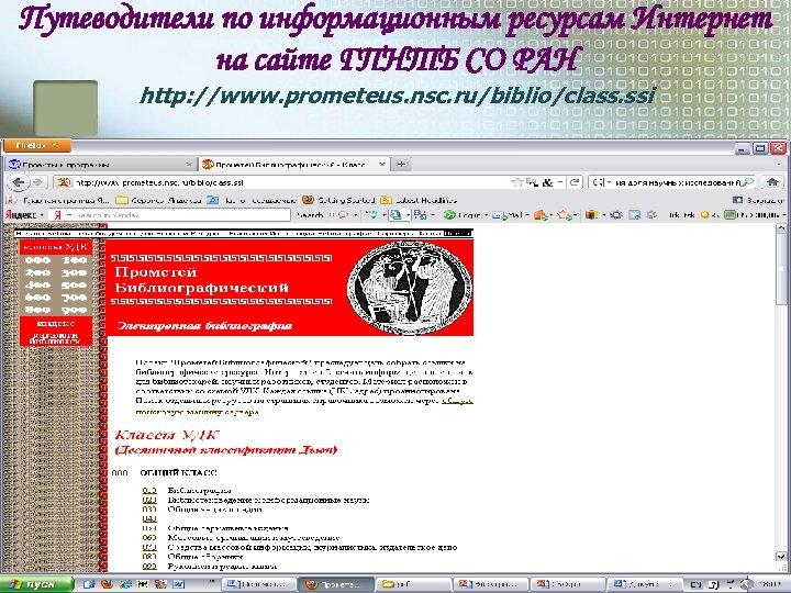 Путеводители по информационным ресурсам Интернет на сайте ГПНТБ СО РАН http: //www. prometeus. nsc.
