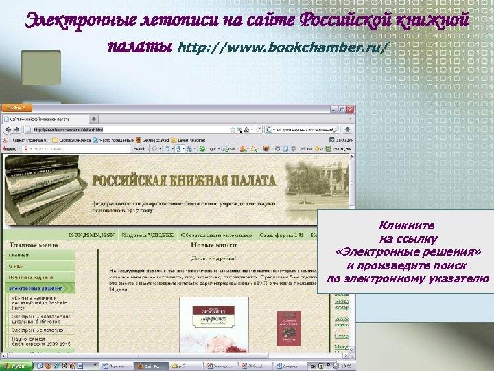 Электронные летописи на сайте Российской книжной палаты http: //www. bookchamber. ru/ Кликните на ссылку