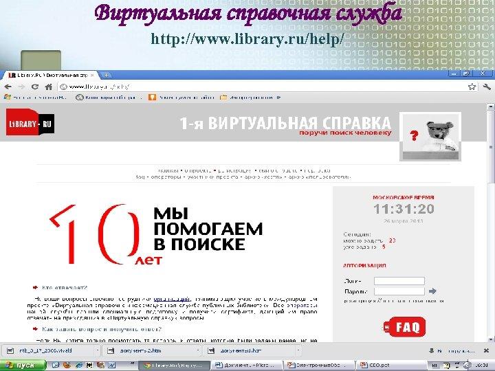 Виртуальная справочная служба http: //www. library. ru/help/