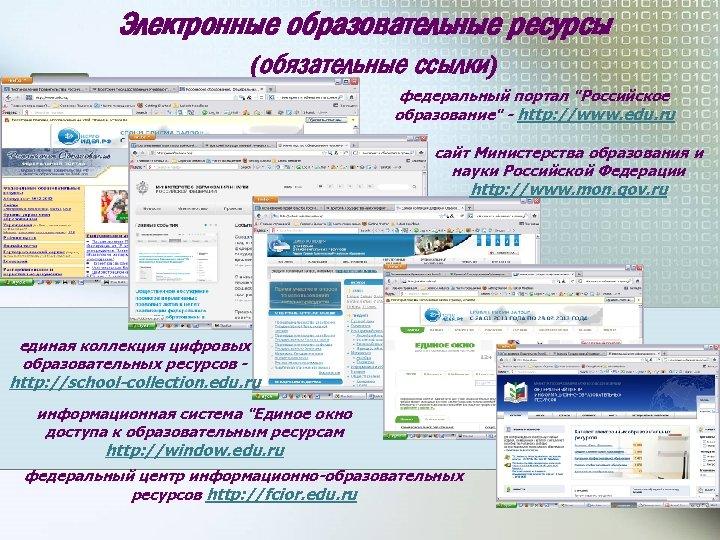 Электронные образовательные ресурсы (обязательные ссылки) федеральный портал