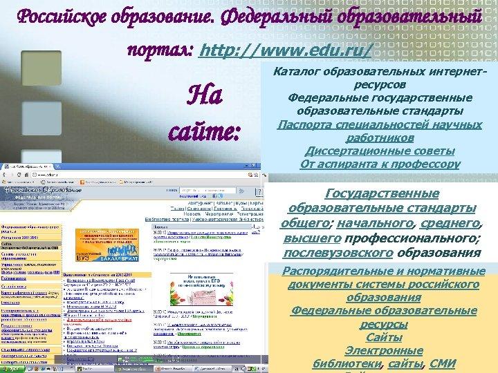 Российское образование. Федеральный образовательный портал: http: //www. edu. ru/ На сайте: Каталог образовательных интернетресурсов