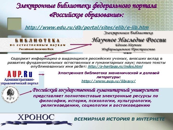 Электронные библиотеки федерального портала «Российское образование» : http: //www. edu. ru/db/portal/sites/elib/e-lib. htm Содержит информацию