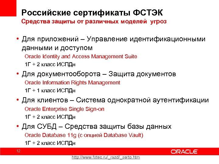 Российские сертификаты ФСТЭК Средства защиты от различных моделей угроз • Для приложений – Управление