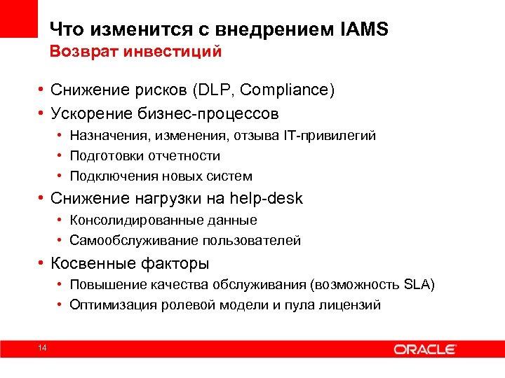 Что изменится с внедрением IAMS Возврат инвестиций • Снижение рисков (DLP, Compliance) • Ускорение