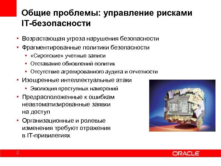 Общие проблемы: управление рисками IT-безопасности • Возрастающая угроза нарушения безопасности • Фрагментированные политики безопасности