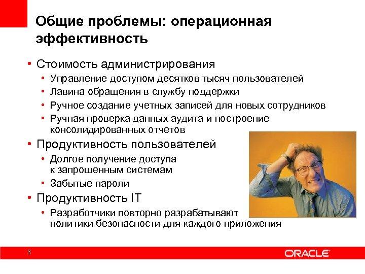 Общие проблемы: операционная эффективность • Стоимость администрирования • • Управление доступом десятков тысяч пользователей
