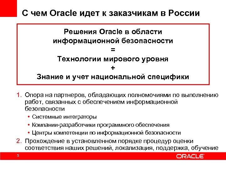 С чем Oracle идет к заказчикам в России Решения Oracle в области информационной безопасности