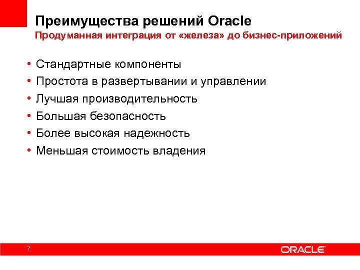 Преимущества решений Oracle Продуманная интеграция от «железа» до бизнес-приложений • • • 7 Стандартные