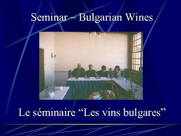 "Seminar – Bulgarian Wines Le séminaire ""Les vins bulgares"""