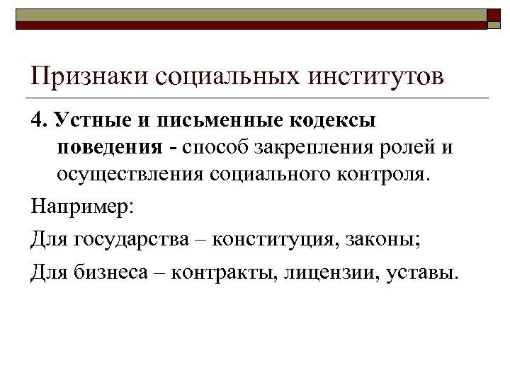 Признаки социальных институтов 4. Устные и письменные кодексы поведения - способ закрепления ролей и