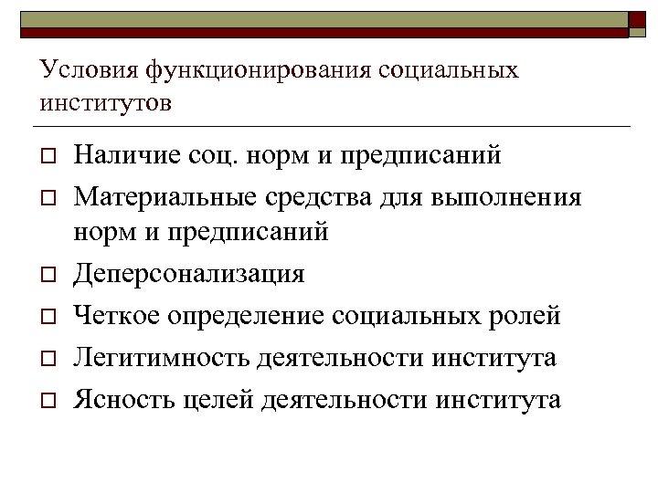 Условия функционирования социальных институтов o o o Наличие соц. норм и предписаний Материальные средства