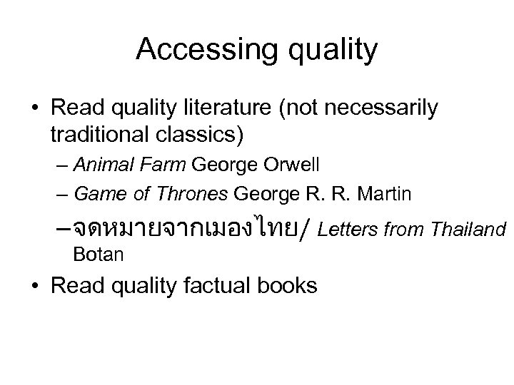 Accessing quality • Read quality literature (not necessarily traditional classics) – Animal Farm George