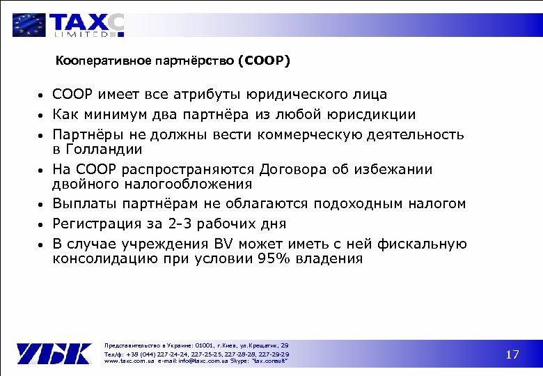 Кооперативное партнёрство (COOP) • • COOP имеет все атрибуты юридического лица Как минимум два
