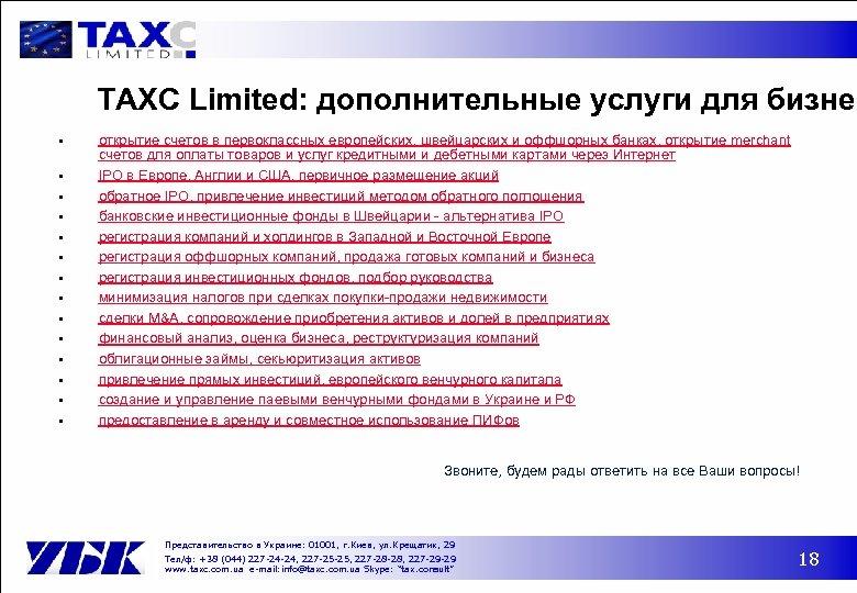 TAXC Limited: дополнительные услуги для бизнес • • • • открытие счетов в первоклассных