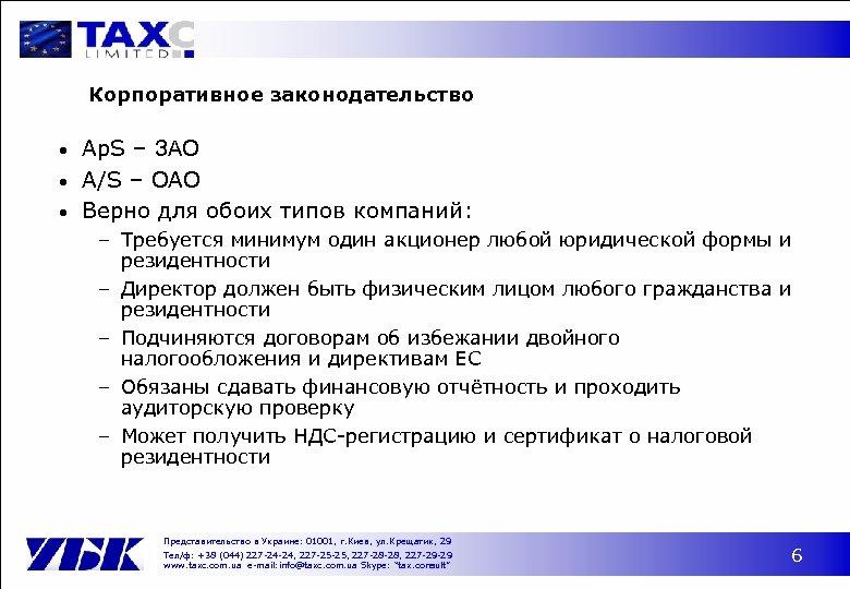Корпоративное законодательство Ap. S – ЗАО • A/S – ОАО • Верно для обоих