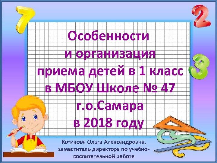Особенности и организация приема детей в 1 класс в МБОУ Школе № 47 г.