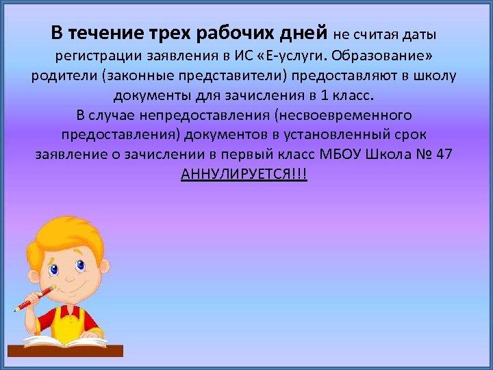 В течение трех рабочих дней не считая даты регистрации заявления в ИС «Е-услуги. Образование»
