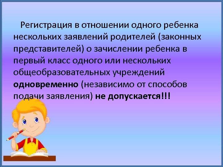 Регистрация в отношении одного ребенка нескольких заявлений родителей (законных представителей) о зачислении ребенка в