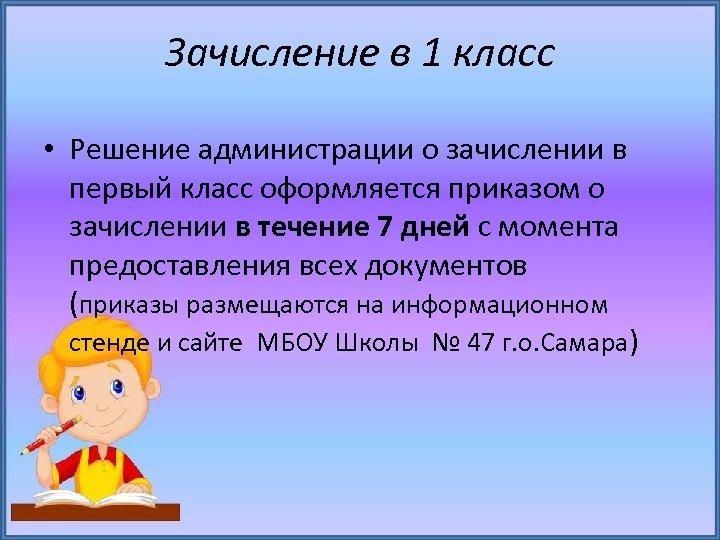 Зачисление в 1 класс • Решение администрации о зачислении в первый класс оформляется приказом