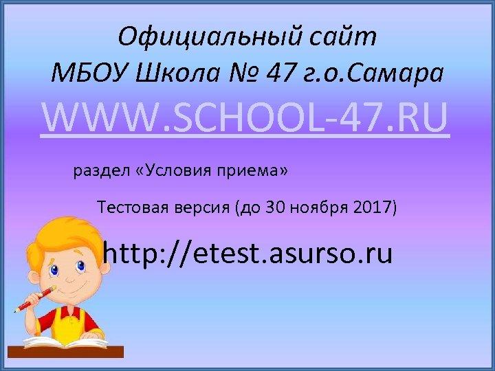 Официальный сайт МБОУ Школа № 47 г. о. Самара WWW. SCHOOL-47. RU раздел «Условия