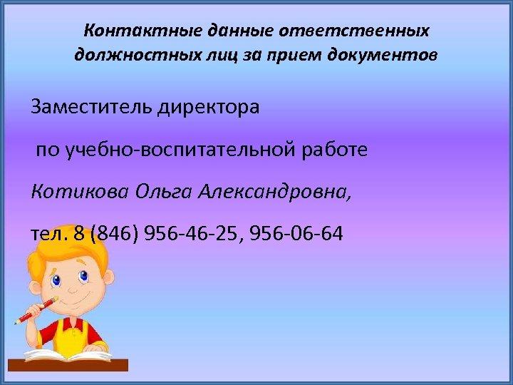 Контактные данные ответственных должностных лиц за прием документов Заместитель директора по учебно-воспитательной работе Котикова