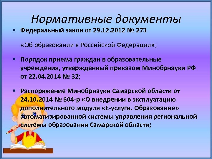 Нормативные документы Федеральный закон от 29. 12. 2012 № 273 «Об образовании в Российской