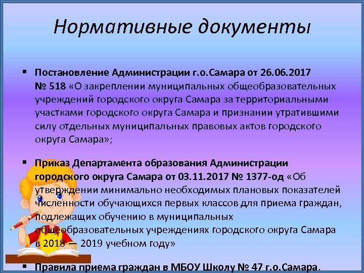 Нормативные документы Постановление Администрации г. о. Самара от 26. 06. 2017 № 518 «О