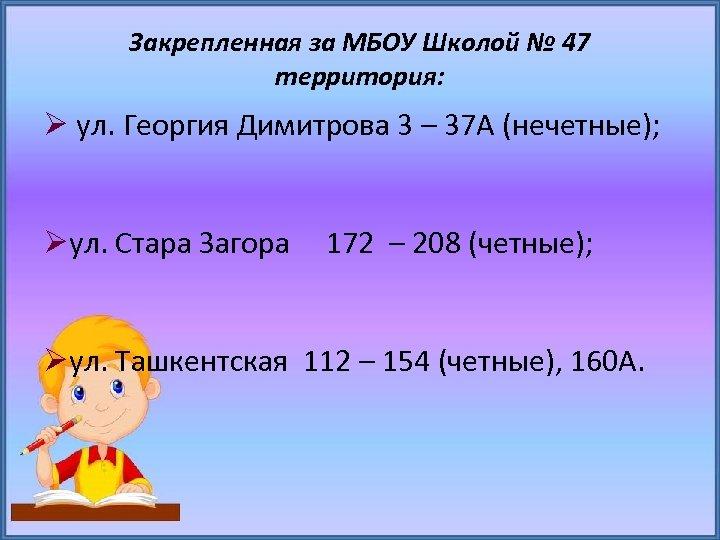 Закрепленная за МБОУ Школой № 47 территория: ул. Георгия Димитрова 3 – 37 А