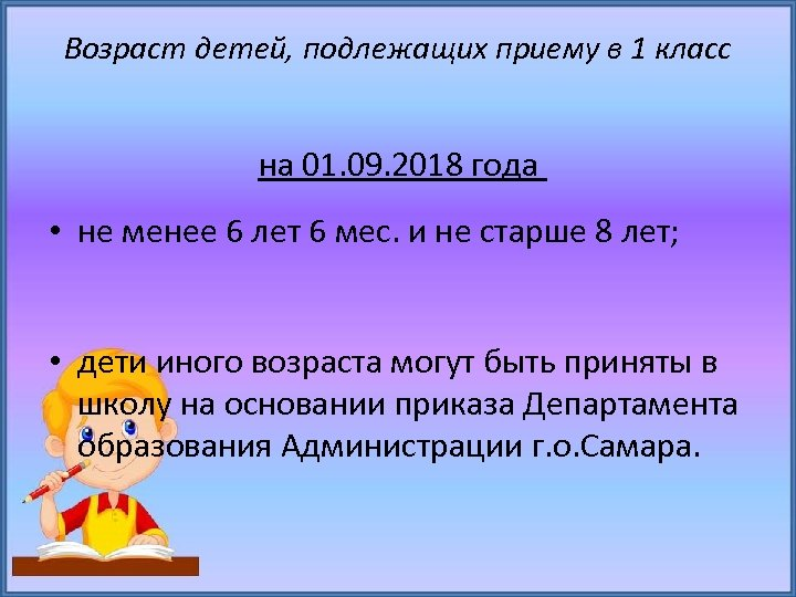 Возраст детей, подлежащих приему в 1 класс на 01. 09. 2018 года • не