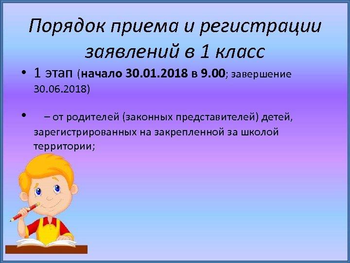 Порядок приема и регистрации заявлений в 1 класс • 1 этап (начало 30. 01.