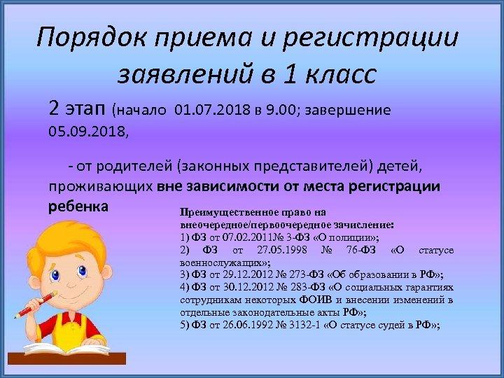 Порядок приема и регистрации заявлений в 1 класс 2 этап (начало 01. 07. 2018