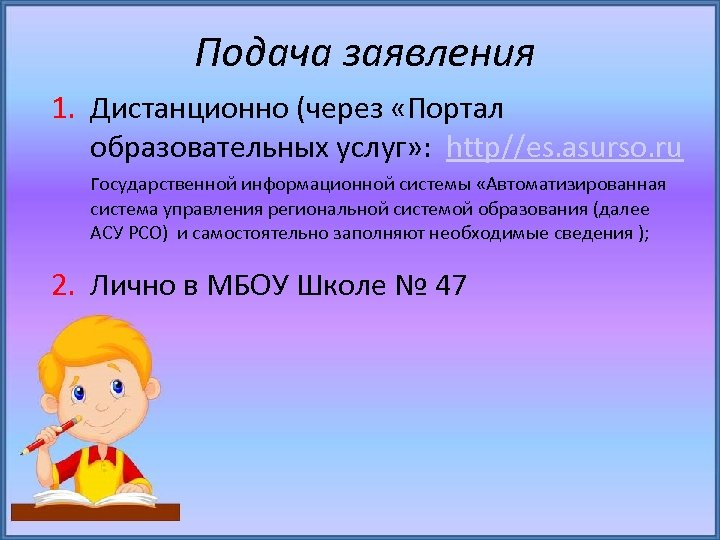 Подача заявления 1. Дистанционно (через «Портал образовательных услуг» : http//es. asurso. ru государственной информационной