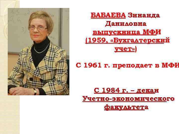 БАБАЕВА Зинаида Даниловна выпускница МФИ (1959, «Бухгалтерский учет» ) С 1961 г. преподает в
