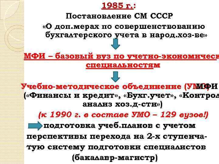 1985 г. : Постановление СМ СССР «О доп. мерах по совершенствованию бухгалтерского учета в