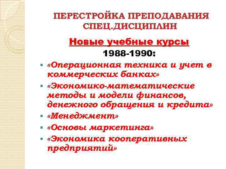 ПЕРЕСТРОЙКА ПРЕПОДАВАНИЯ СПЕЦ. ДИСЦИПЛИН Новые учебные курсы § § § 1988 -1990: «Операционная техника